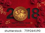 Stock vector happy chinese new year paper art flowers and dog design in red and gold happy dog year in chinese 759264190
