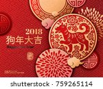 chinese new year template ... | Shutterstock .eps vector #759265114