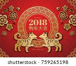chinese new year template ... | Shutterstock .eps vector #759265198