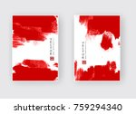 minimal red covers design. cool ... | Shutterstock .eps vector #759294340