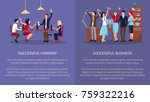 successful business and company ... | Shutterstock .eps vector #759322216