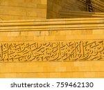 details of mohammad al amin... | Shutterstock . vector #759462130