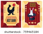 vector circus poster with... | Shutterstock .eps vector #759465184