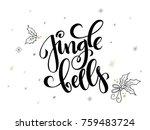 vector hand lettering christmas ... | Shutterstock .eps vector #759483724