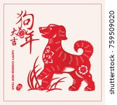 chinese new year graphic.... | Shutterstock .eps vector #759509020