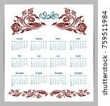 vector business wall calendar... | Shutterstock .eps vector #759511984