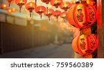 chinese new year lanterns in... | Shutterstock . vector #759560389