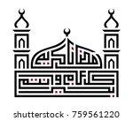 arabic text   generous ramadan...   Shutterstock .eps vector #759561220
