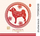 chinese new year 2018 year of...   Shutterstock .eps vector #759580438
