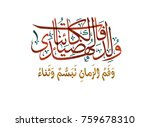 arabic calligraphy for the... | Shutterstock .eps vector #759678310