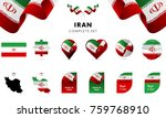 iran complete set. vector... | Shutterstock .eps vector #759768910