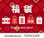 japanese lucky bag vector...   Shutterstock .eps vector #759921349