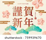 japanese new year design  happy ... | Shutterstock . vector #759939670