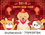 cute cartoon dog with 2018 year ... | Shutterstock .eps vector #759939784