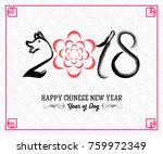 happy  chinese new year  2018... | Shutterstock . vector #759972349