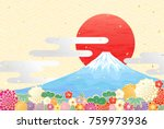 background to celebrate new... | Shutterstock .eps vector #759973936