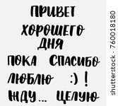 russian words lettering set | Shutterstock .eps vector #760018180
