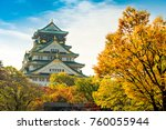 osaka castle landmark in autumn ... | Shutterstock . vector #760055944