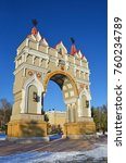 russia  blagoveshchensk.... | Shutterstock . vector #760234789