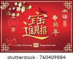 happy chinese new year of dog... | Shutterstock . vector #760409884