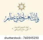 arabic calligraphy for quran... | Shutterstock .eps vector #760545250