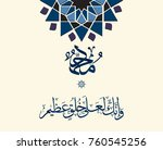 arabic calligraphy for quran... | Shutterstock .eps vector #760545256