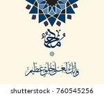 arabic calligraphy for quran... | Shutterstock .eps vector #760545256