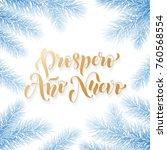 prospero ano nuevo spanish...   Shutterstock .eps vector #760568554