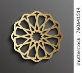 islamic mandala 3d gold... | Shutterstock .eps vector #760641514