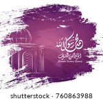 arabic and islamic calligraphy... | Shutterstock .eps vector #760863988