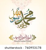 birthday of the prophet... | Shutterstock .eps vector #760953178