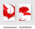 red ink brush stroke set on... | Shutterstock .eps vector #761030653