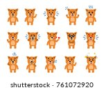 set of funny yellow puppy... | Shutterstock .eps vector #761072920