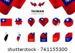 taiwan complete set. vector... | Shutterstock .eps vector #761155300