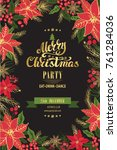 christmas party invitation... | Shutterstock .eps vector #761284036