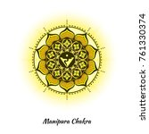 manipura chakra symbol used in... | Shutterstock .eps vector #761330374
