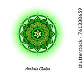 anahata chakra symbol used in... | Shutterstock .eps vector #761330659
