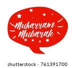 muharram mubarak  muslim's new... | Shutterstock .eps vector #761391700