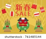 japanese new year sale vector... | Shutterstock .eps vector #761485144