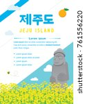 jeju island  written in korean... | Shutterstock .eps vector #761556220