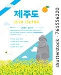 jeju island  written in korean... | Shutterstock .eps vector #761556220