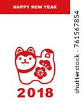new year card with a japanese... | Shutterstock .eps vector #761567854