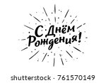 happy birthday russian card....   Shutterstock .eps vector #761570149
