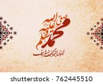 arabic and islamic calligraphy...   Shutterstock .eps vector #762445510