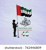 united arab emirates national...   Shutterstock .eps vector #762446809