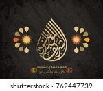 vector of mawlid al nabi.... | Shutterstock .eps vector #762447739