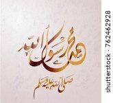 birthday of the prophet... | Shutterstock .eps vector #762462928