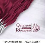 qatar national day  qatar... | Shutterstock .eps vector #762466054