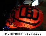 chinatown lights in montreal... | Shutterstock . vector #762466138