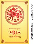 chinese new year 2018 card is... | Shutterstock .eps vector #762506770